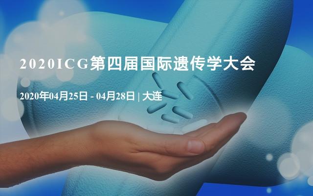 ICG2020第四屆國際遺傳學大會