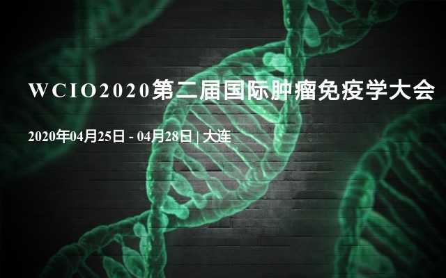 WCIO2020第三屆國際腫瘤免疫學大會