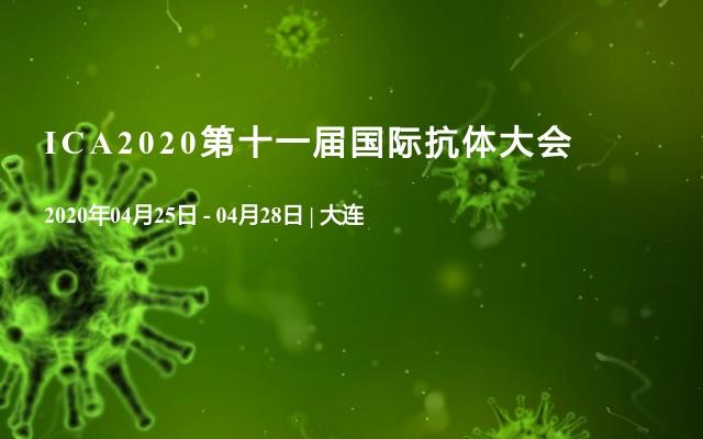 ICA2020第十一届国际抗体大会