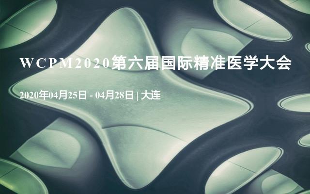 WCPM2020第六屆國際精準醫學大會