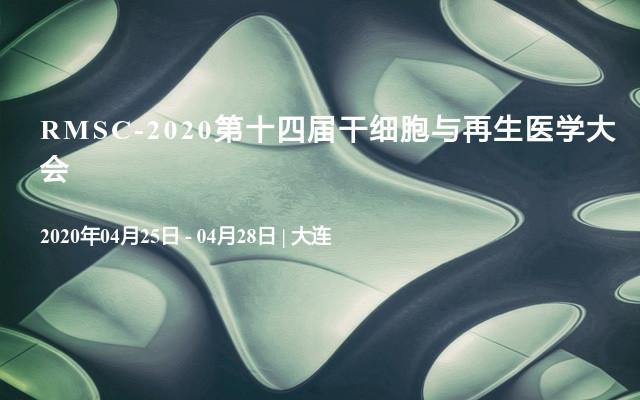 RMSC-2020第十四屆干細胞與再生醫學大會