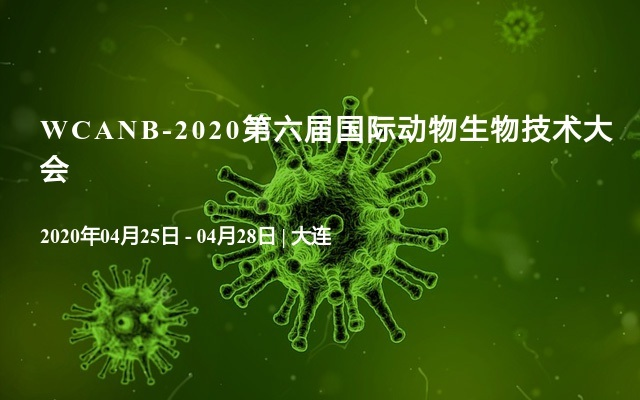 WCANB-2020第六屆國際動物生物技術大會