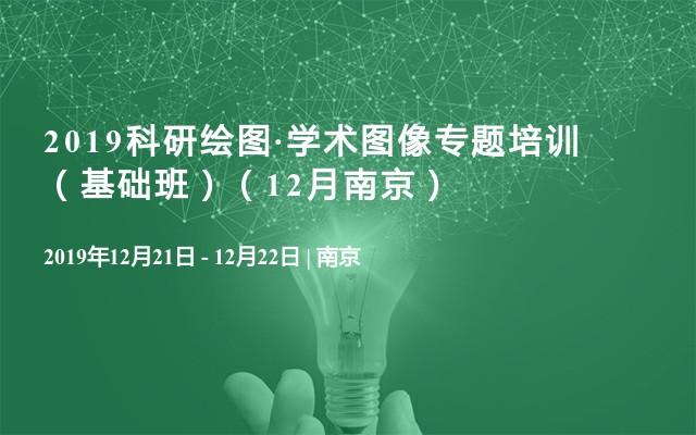2019科研绘图·学术图像专题培训 (基础班)(12月南京)