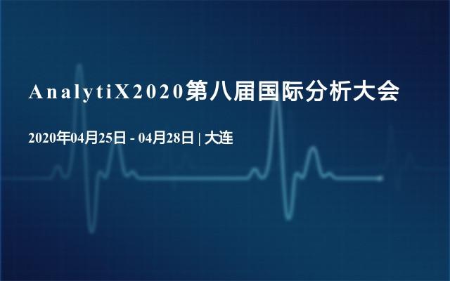 AnalytiX2020第八屆國際分析大會