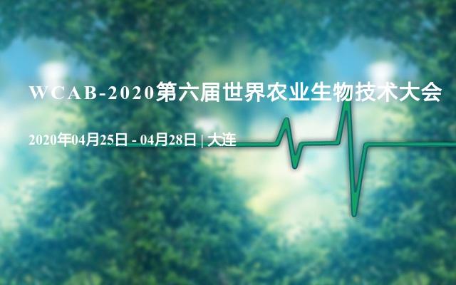 WCAB-2020第六屆世界農業生物技術大會