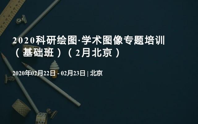 2020科研绘图·学术图像专题培训 (基础班)(2月北京)