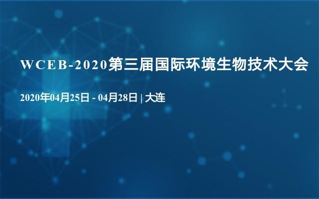 WCEB-2020第三屆國際環境生物技術大會