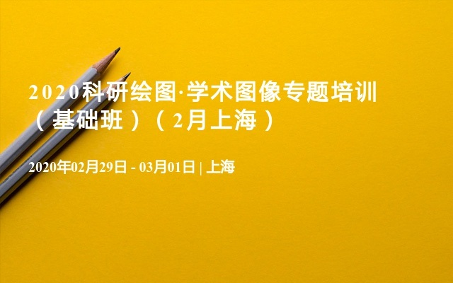 2020科研绘图·学术图像专题培训 (基础班)(2月上海)