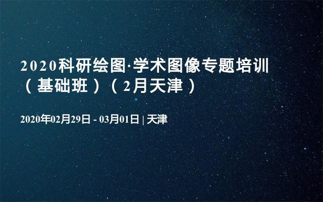 2020科研绘图·学术图像专题培训 (基础班)(2月天津)