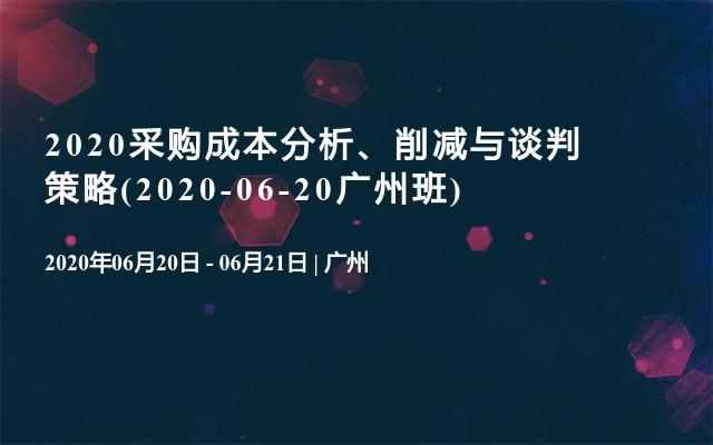 2020年广州6月会议日程排期表已发布,建议收藏