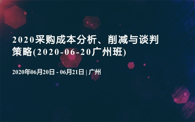 2020采购成本分析、削减与谈判策略(2020-06-20广州班)