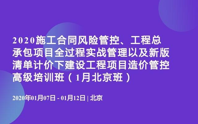 2020施工合同風險管控、工程總承包項目全過程實戰管理以及新版清單計價下建設工程項目造價管控高級培訓班(1月北京班)