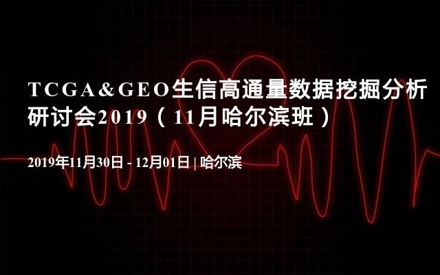 TCGA&GEO生信高通量數據挖掘分析研討會2019(11月哈爾濱班)