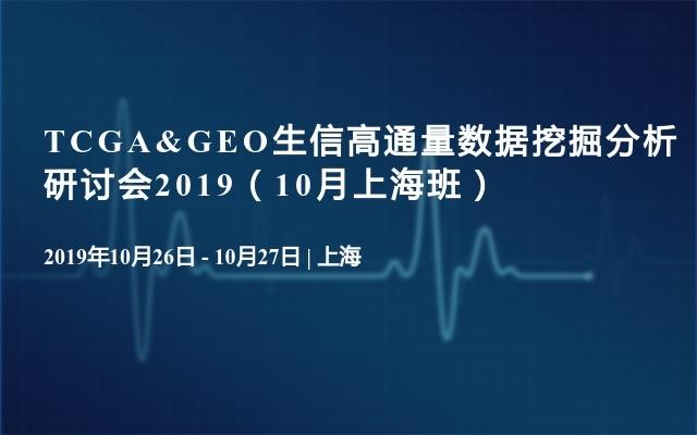 TCGA&GEO生信高通量数据挖掘分析研讨会2019(10月上海班)