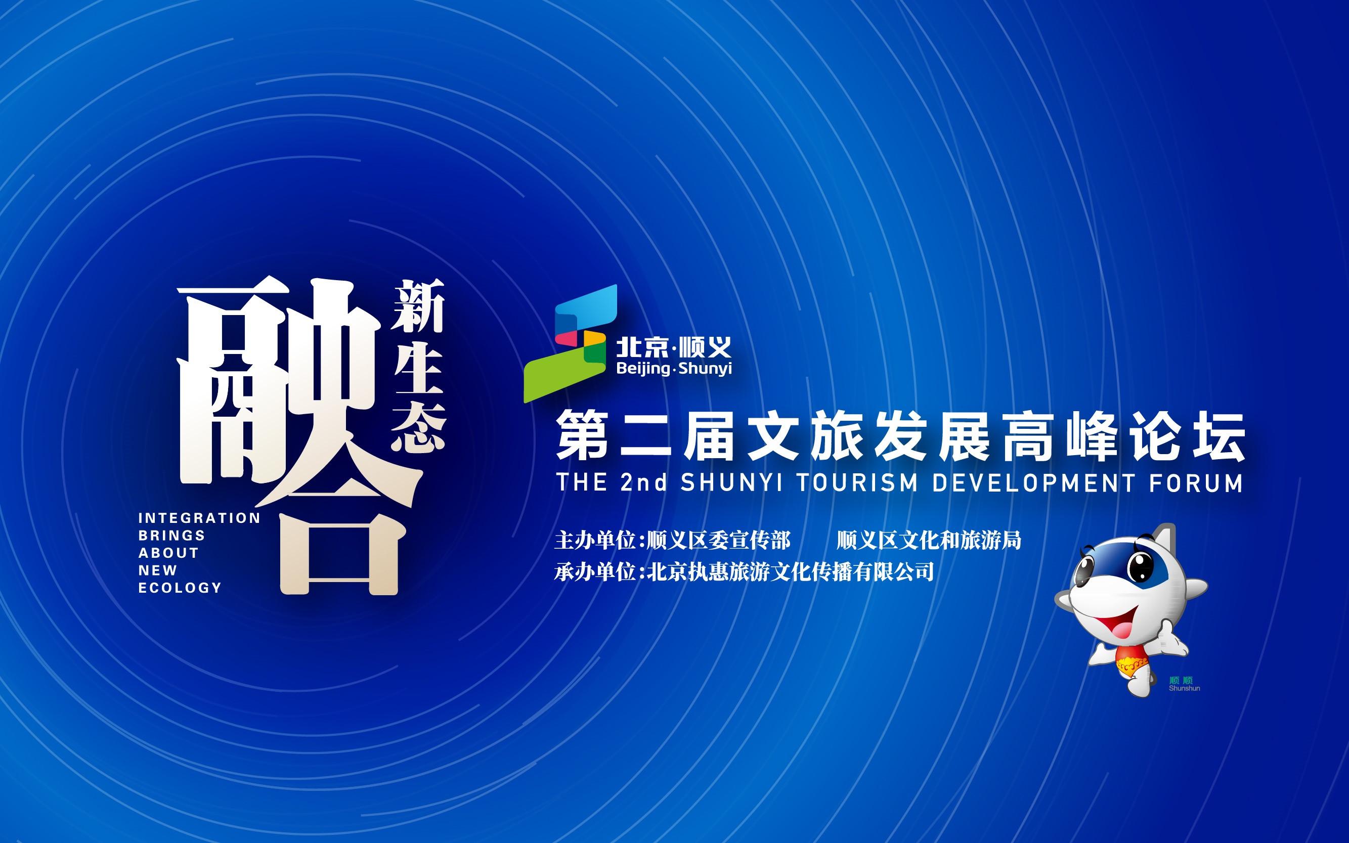 融合·新生态 2019第二届北京顺义文旅发展高峰论坛