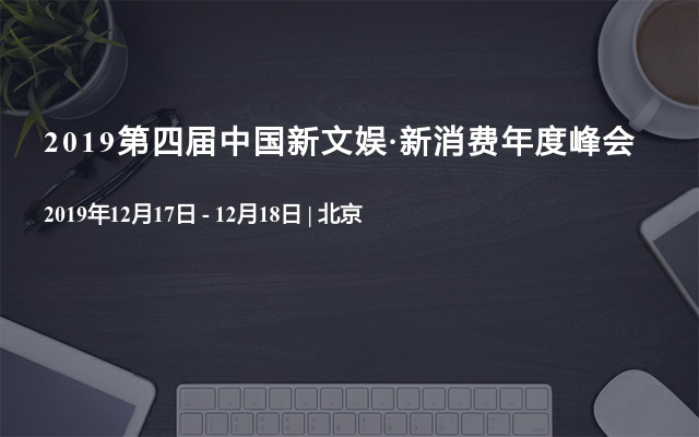 2019第四届中国新文娱·新消费年度峰会