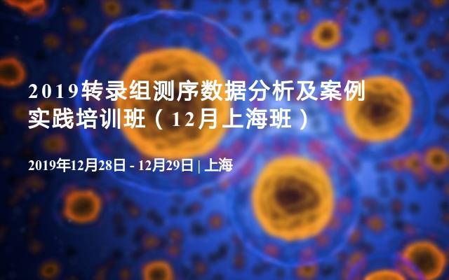 2019转录组测序数据分析及案例实践培训班(12月上海班)