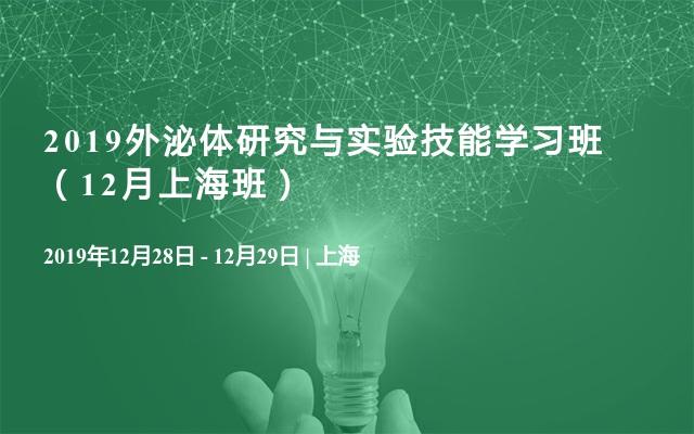 2019外泌体研究与实验技能学习班(12月上海班)