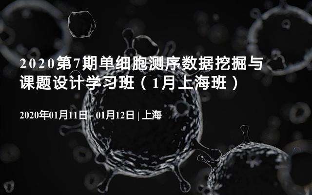 2020第7期单细胞测序数据挖掘与课题设计学习班(1月上海班)