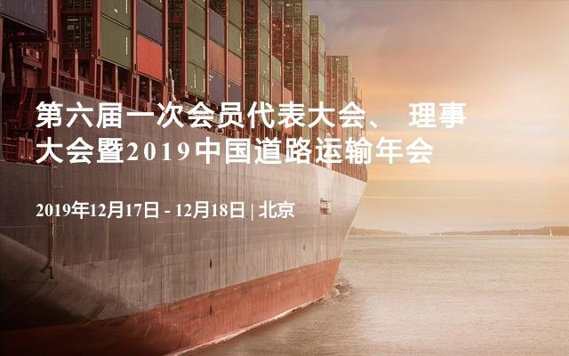 第六届一次会员代表大会、 理事大会暨2019中国道路运输年会