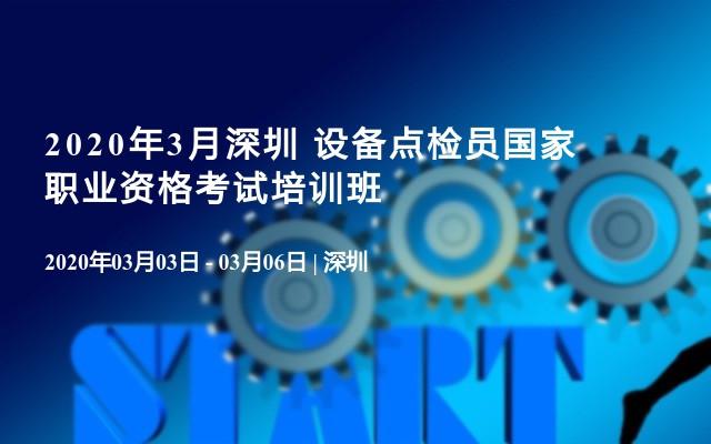 2020年3月深圳 设备点检员国家职业资格考试培训班