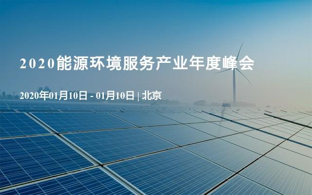 2020能源环境服务产业年度峰会