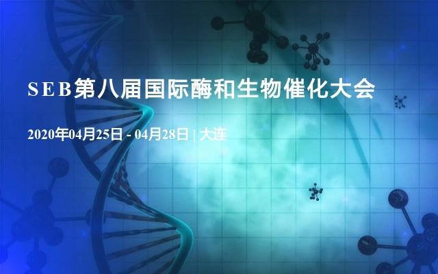 SEB-2020第八屆國際酶和生物催化大會