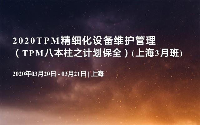 2020TPM精細化設備維護管理(TPM八本柱之計劃保全)(上海3月班)