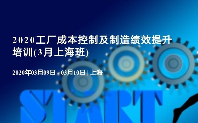 2020工廠成本控制及制造績效提升培訓(3月上海班)