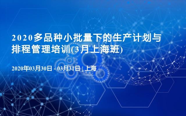 2020多品种小批量下的生产计划与排程管理培训(3月上海班)