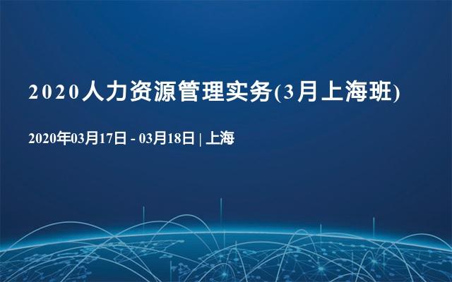 2020人力資源管理實務(3月上海班)