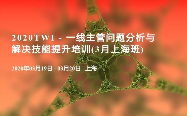 2020TWI - 一線主管問題分析與解決技能提升培訓(3月上海班)