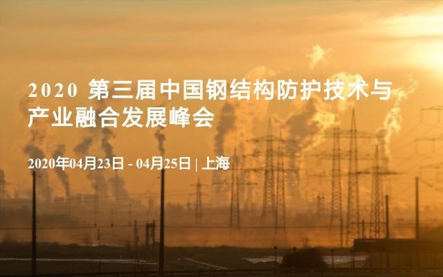 2020 第三届中国钢结构防护技术与产业融合发展峰会