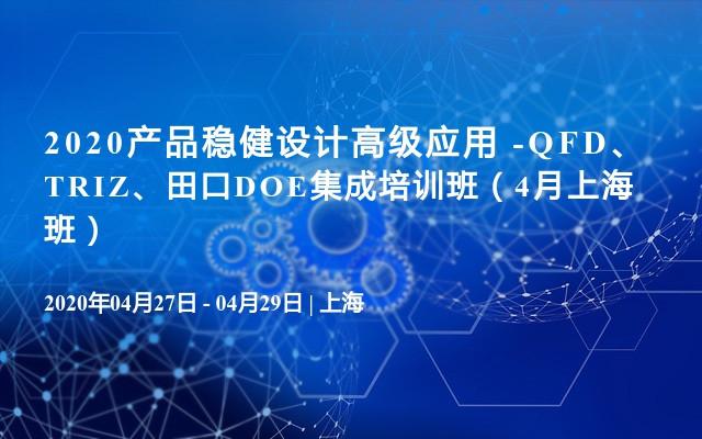2020产品稳健设计高级应用 -QFD、TRIZ、田口DOE集成培训班(4月上海班)