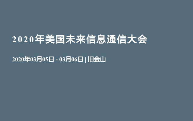 物联网3月行业峰会将举行