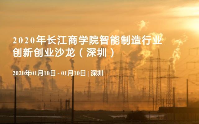 2020年长江商学院智能制造行业创新创业沙龙(深圳)