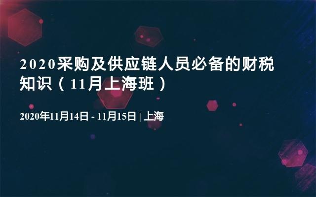 2020采購及供應鏈人員必備的財稅知識(11月上海班)