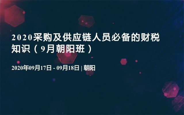 2020采购及供应链人员必备的财税知识(9月朝阳班)