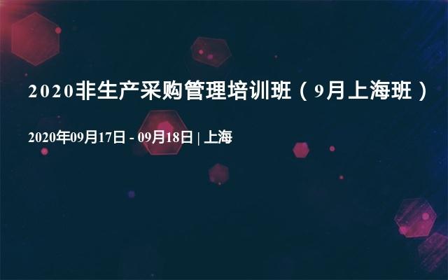 2020非生产采购管理培训班(9月上海班)