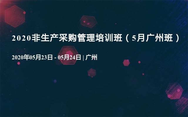 2020非生产采购管理培训班(5月广州班)