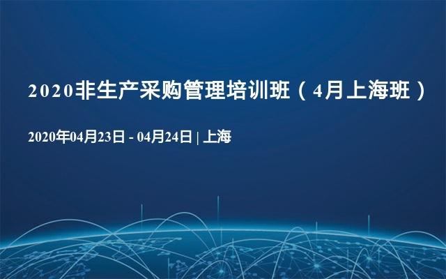 2020非生产采购管理培训班(4月上海班)