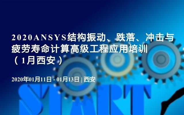 2020ANSYS結構振動、跌落、沖擊與疲勞壽命計算高級工程應用培訓(1月西安)