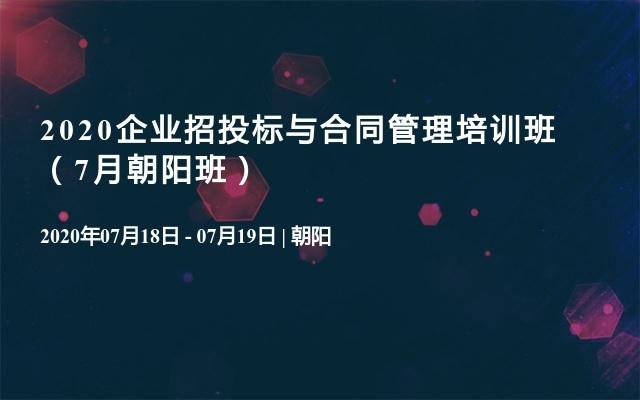 2020企业招投标与合同管理培训班(7月朝阳班)