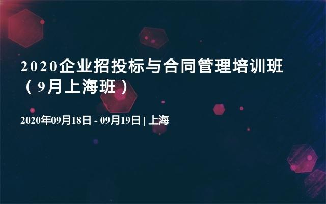 2020企业招投标与合同管理培训班(9月上海班)