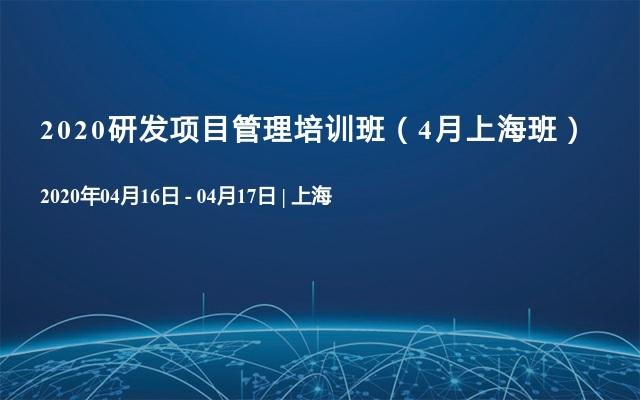 2020研发项目管理培训班(4月上海班)
