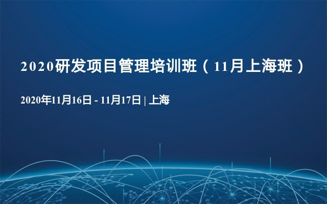 2020研發項目管理培訓班(11月上海班)