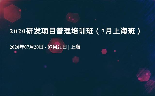 2020研发项目管理培训班(7月上海班)