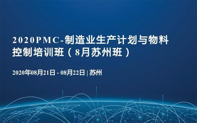 2020PMC-制造业生产计划与物料控制培训班(8月苏州班)