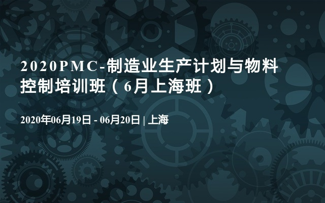 2020PMC-制造業生產計劃與物料控制培訓班(6月上海班)
