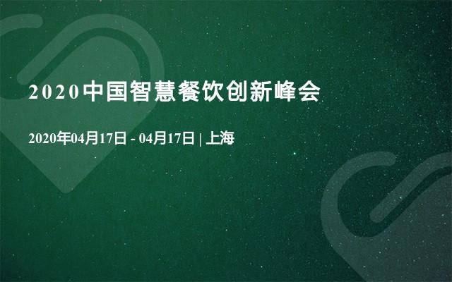 2020中國智慧餐飲創新峰會